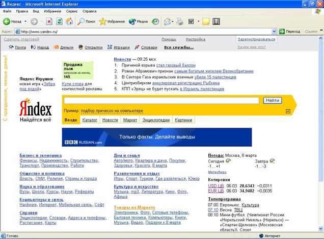 Как сделать поисковую систему товара